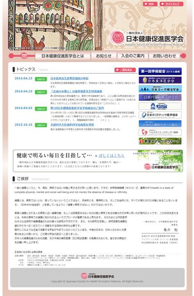 日本健康促進医学会